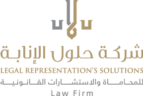 LEGAL REPRESENTATION'S SOLUTIONS LAW FIRM Logo
